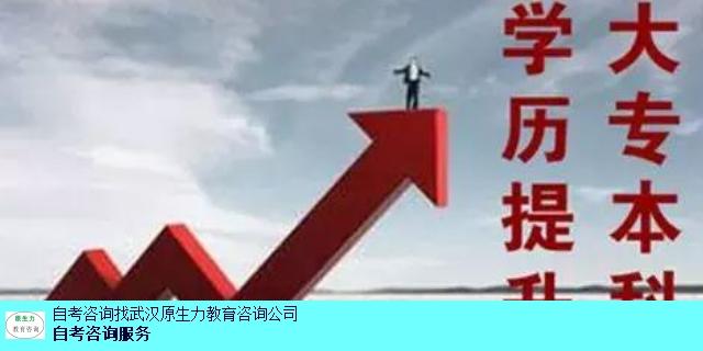 宜昌专升本学历提升咨询公司 武汉原生力教育咨询供应