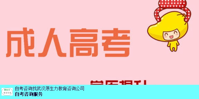 荆州学历提升咨询学校 真诚推荐「武汉原生力教育咨询供应」