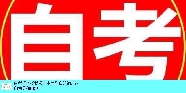 黄石大学自考咨询学校 武汉原生力教育咨询供应
