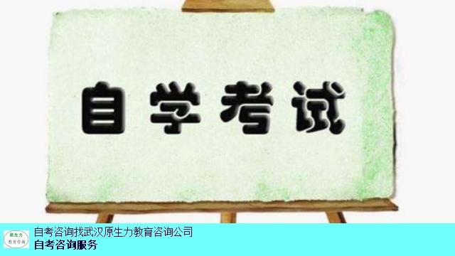 黄石电大自考咨询中心 武汉原生力教育咨询供应
