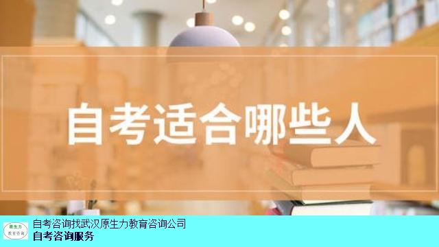 襄阳本科自考咨询热线 值得信赖 武汉原生力教育咨询供应