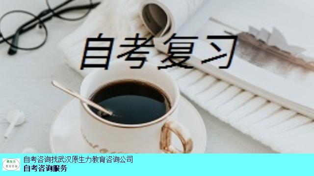 黄石专升本自考咨询处电话 服务为先 武汉原生力教育咨询供应