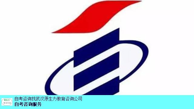 鄂州高职自考咨询热线 服务至上 武汉原生力教育咨询供应