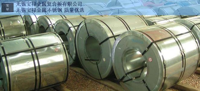 徐州310s不銹鋼冷軋卷板供貨廠 和諧共贏「無錫寶祿金屬復合板供應」