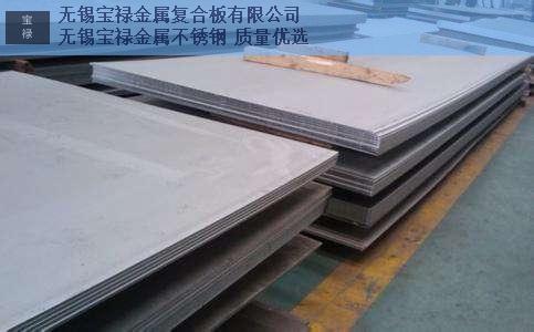 福建不锈钢中厚板加工 推荐咨询「无锡宝禄金属复合板供应」