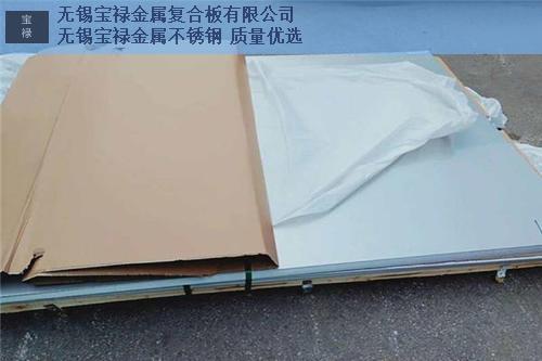 锡林郭勒309S不锈钢中厚板拉丝 值得信赖「无锡宝禄金属复合板供应」