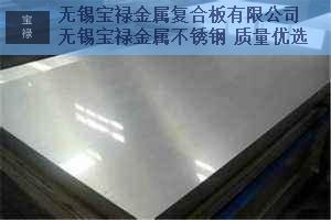 南通202不锈钢中厚板 和谐共赢「无锡宝禄金属复合板供应」