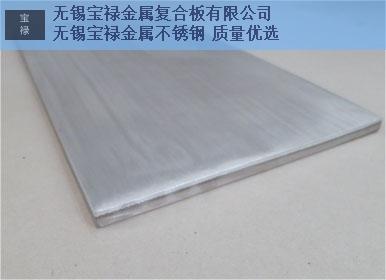 宁夏2205不锈钢复合板镜面,不锈钢复合板