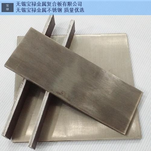 寧波不銹鋼復合板拋光 誠信為本「無錫寶祿金屬復合板供應」
