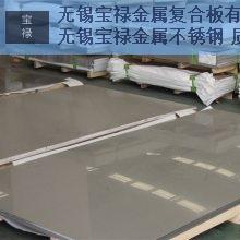 汉中2205不锈钢复合板批发,不锈钢复合板