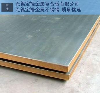 商洛2205不锈钢复合板镜面,不锈钢复合板