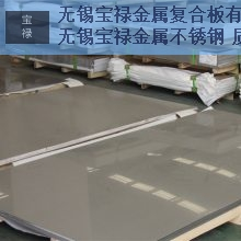 西安310s不锈钢复合板批发,不锈钢复合板