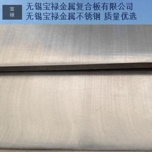 包头不锈钢复合板批发,不锈钢复合板