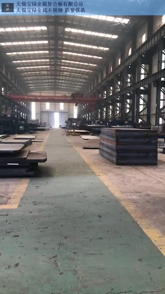 盐城厚不锈钢复合板 客户至上「无锡宝禄金属复合板供应」