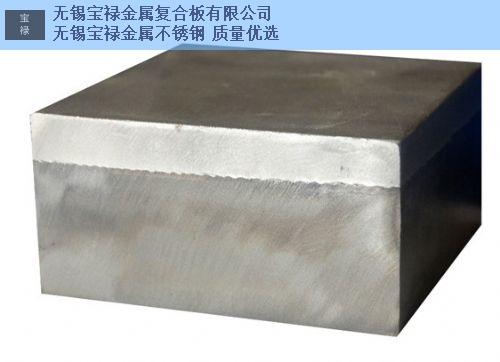 汉中309S不锈钢复合板原材料,不锈钢复合板