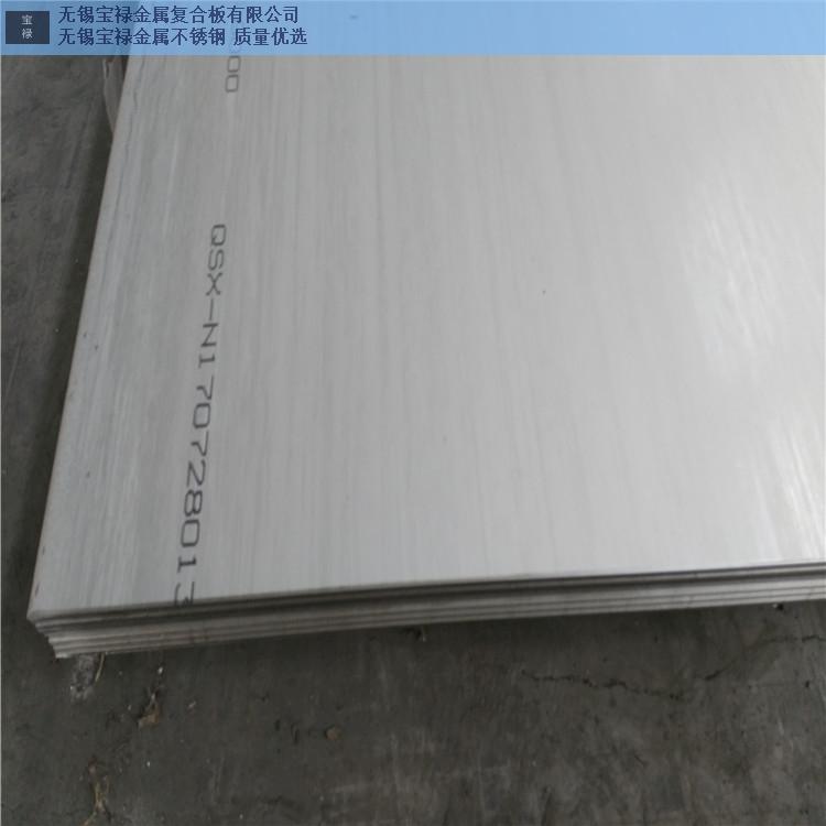 石嘴山316L不锈钢复合板批发,不锈钢复合板