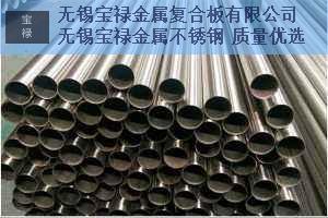 直销不锈钢哈氏合金厂家直供 欢迎咨询「无锡宝禄金属复合板供应」