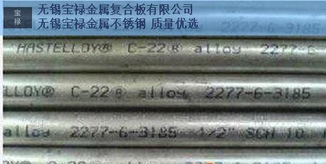 南京高质量不锈钢哈氏合金现价,不锈钢哈氏合金