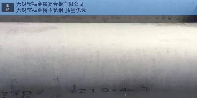兴安盟202不锈钢销售,不锈钢