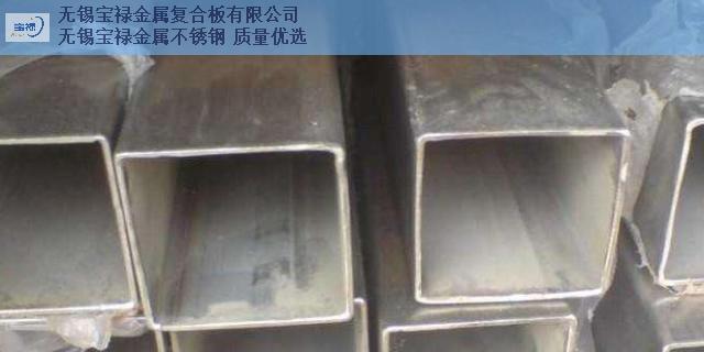 惠山区金属不锈钢方管供应,不锈钢方管