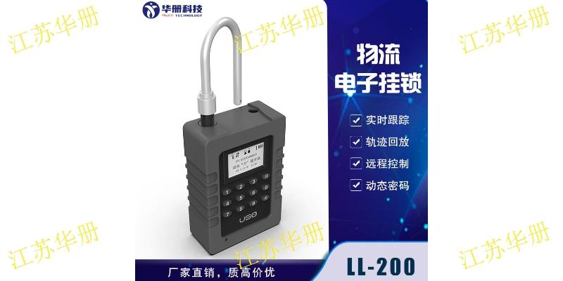 特色動態密碼鎖檢測 貼心服務「江蘇華冊物聯網科技供應」