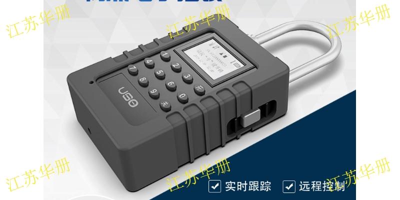 新疆动态密码锁运输 欢迎来电「江苏华册物联网科技供应」