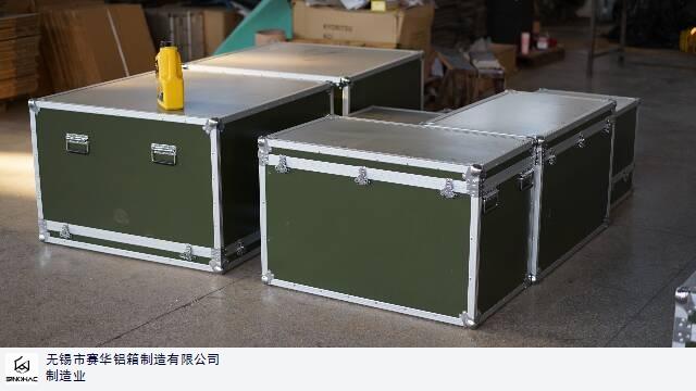 黄浦区室外航空箱 欢迎来电「无锡市赛华铝箱制造供应」