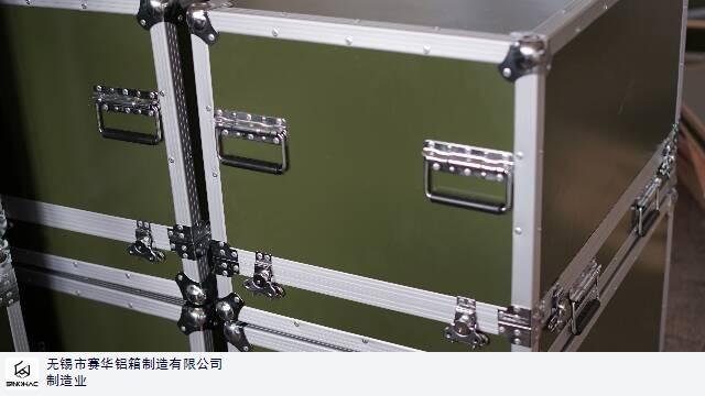 南京口碑好航空箱 歡迎來電「無錫市賽華鋁箱制造供應」