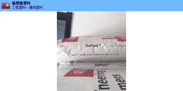 金华美国杜邦尼龙零售价 欢迎咨询 无锡市福塑通塑料供应