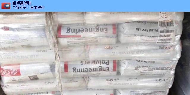 嘉兴美国杜邦尼龙70G13HSL 推荐咨询 无锡市福塑通塑料供应