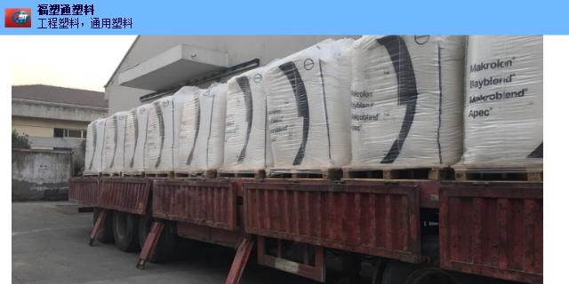 徐州拜耳高温PC1895费用 欢迎咨询 无锡市福塑通塑料供应