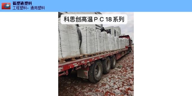 连云港德国拜耳高温PC1695 推荐咨询 无锡市福塑通塑料供应