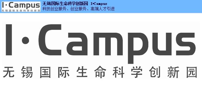 北京生物醫藥招商中試 和諧共贏 無錫高新科技創業園供應