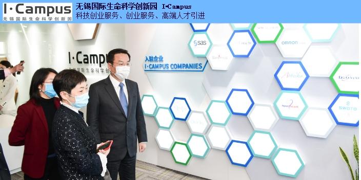 北京阿斯利康招商團隊 信息推薦 無錫高新科技創業園供應