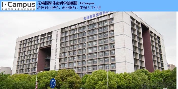 北京國內外生物醫藥園區 推薦咨詢 無錫高新科技創業園供應