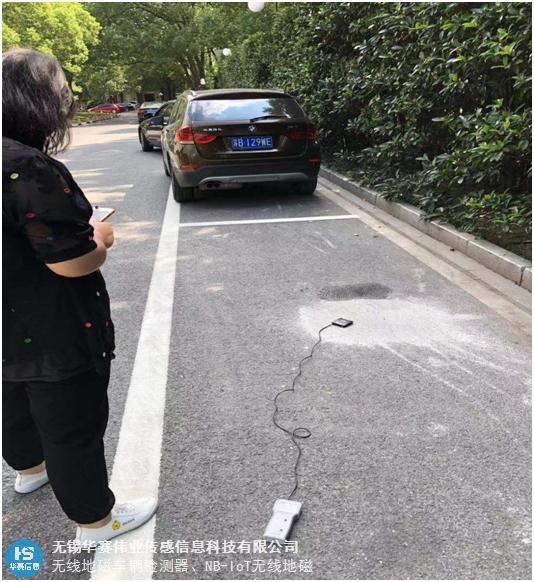 四川車輛地磁占地停車 歡迎咨詢 無錫華賽偉業傳感信息科技供應