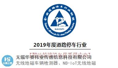 上海nb無線地磁占地停車 來電咨詢 無錫華賽偉業傳感信息科技供應