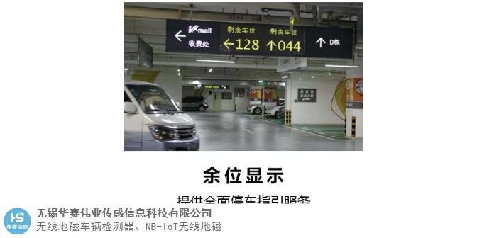 四川城市占道停车地磁检测器 来电咨询 无锡华赛伟业传感信息科技供应