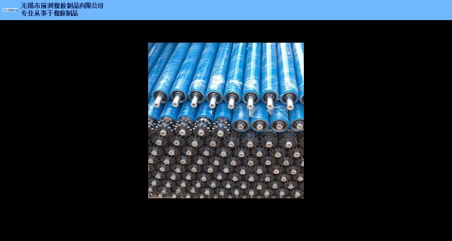 上海冶金胶辊价格是多少 无锡市前洲橡胶制品供应