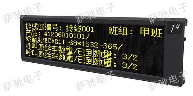 镇江智能工业电子看板 诚信为本 萨驰电气供应