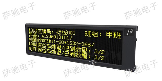 LCD物流立库看板厂家直供 有口皆碑 萨驰电气供应