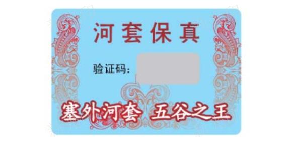 南通刮开式激光纸质追溯防伪标签公司 欢迎咨询「无锡新光印防伪技术供应」