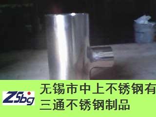 浙江不锈钢三通定做 真诚推荐「无锡市中上不锈钢供应」
