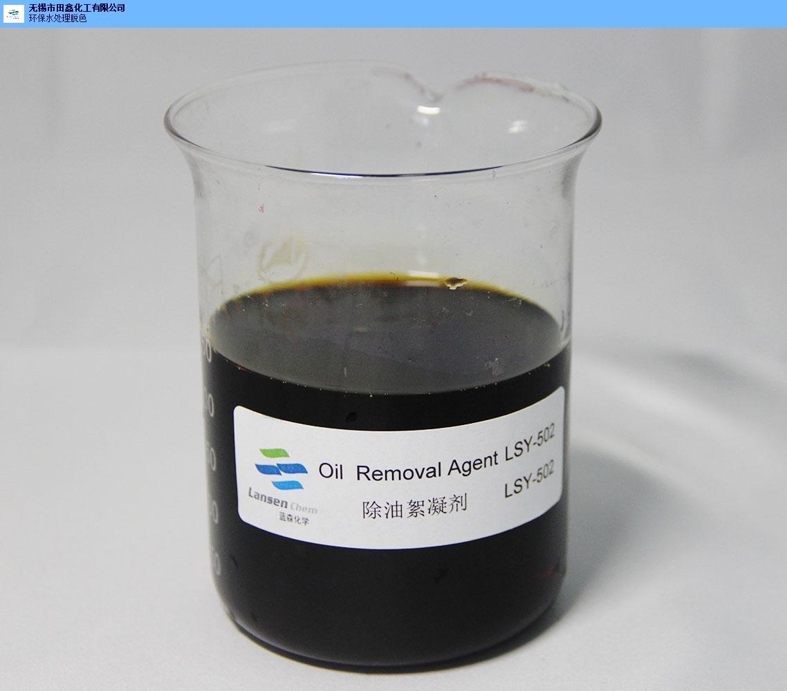 上海除油絮凝剂服务为先 铸造辉煌「无锡市田鑫化工供应」