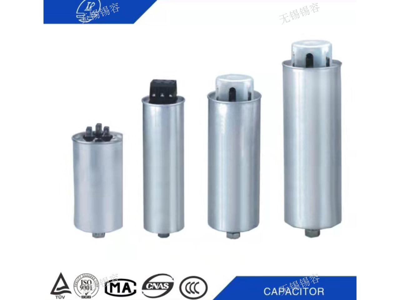 上海聚丙烯薄膜电容器厂家 创新服务 无锡市锡容电力电器供应