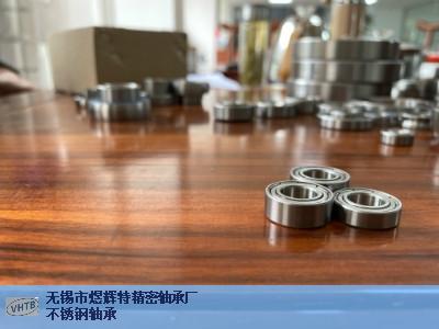 黑龙江定制轴承市场价格 欢迎咨询「煜辉特精密轴承供应」