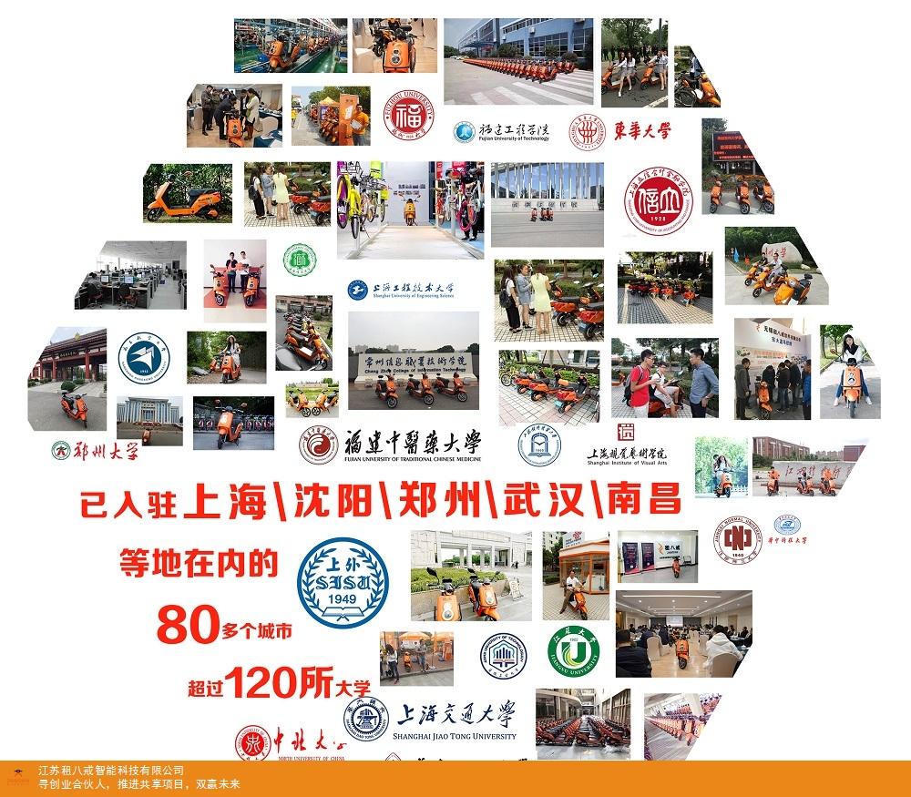 广东共享电动助力车怎么加盟 欢迎来电「江苏租八戒智能科技供应」