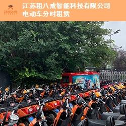 新疆景区共享电动滑板车加盟 江苏租八戒智能科技供应