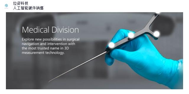 长宁区光学追踪公司联系方式 欢迎来电 位姿科技供应