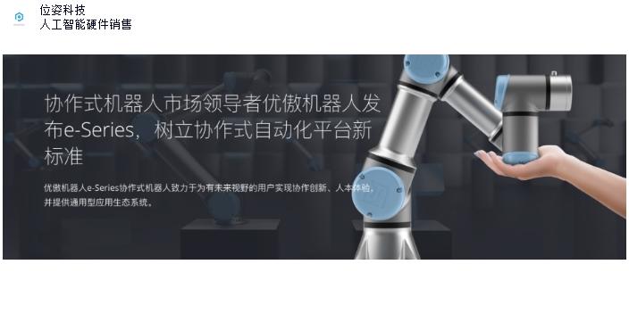湖南的协作机器人品牌 欢迎咨询「位姿科技供应」